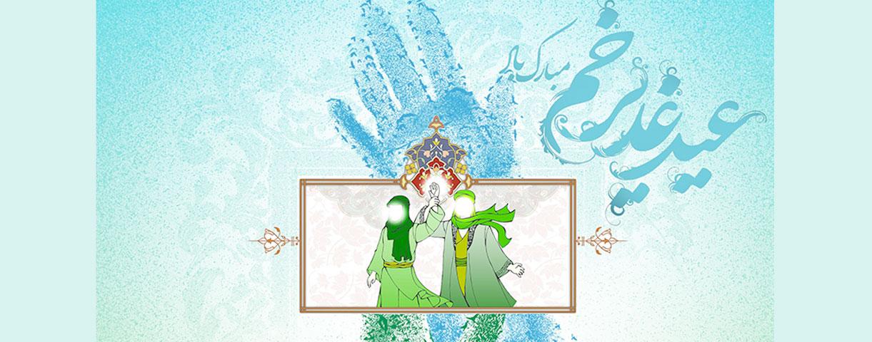 Eid_GhadirBG