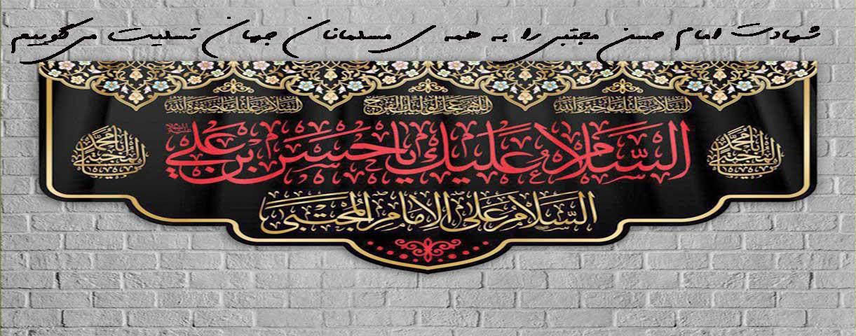 shahadat-Emam-Hasna-Mojtaba